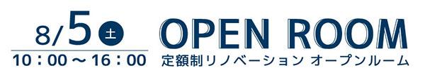 オープンルーム8/5守山区
