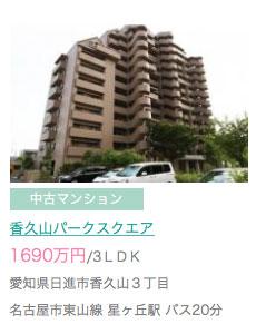 香久山パークハウス