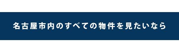 名古屋市内の物件見るなら