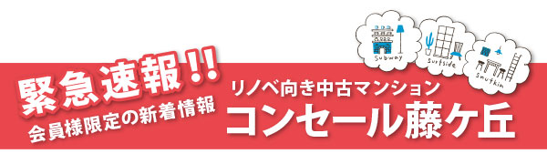 新着物件コンセール藤ケ丘