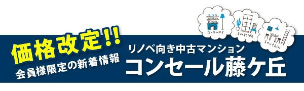 価格変更!コンセール藤ケ丘