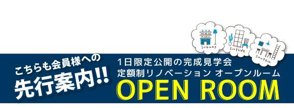 オープンルーム帯