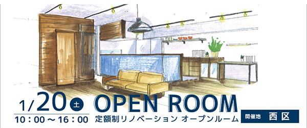 オープンルームパース