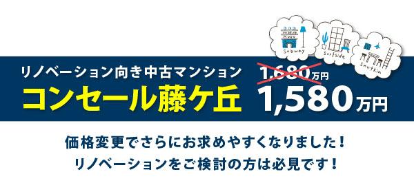 コンセール1580万円