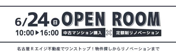 6/24オープンルーム