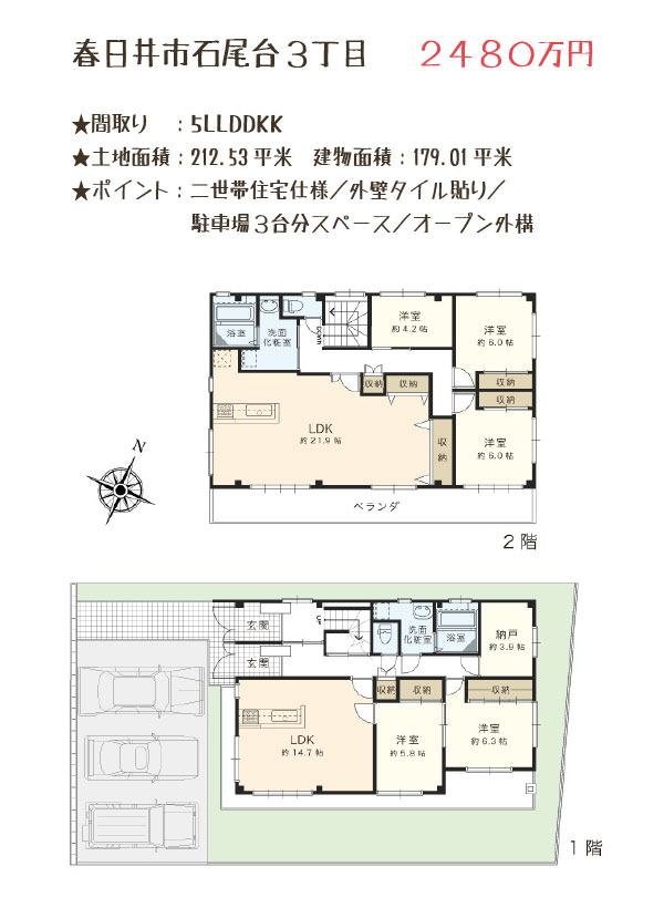 石尾台3丁目2480万円