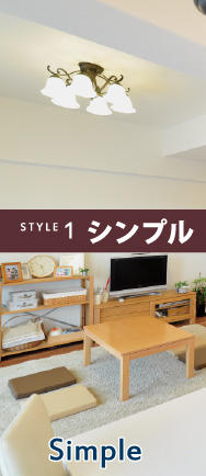 STYLE 1 シンプル