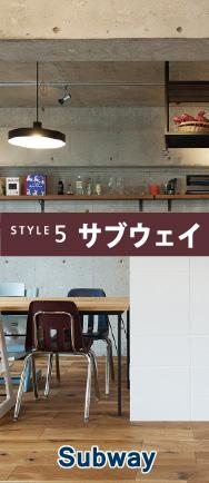 STYLE 5 サブウェイ