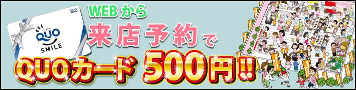 来店予約でクオカード500円プレゼント