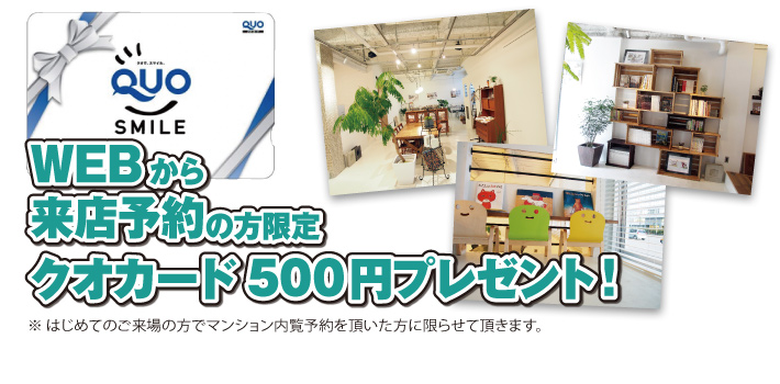 WEBから予約でクオカード500円